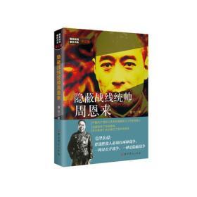 隐蔽战线春秋书系·传记卷:隐蔽战线统帅周恩来