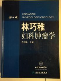 林巧稚妇科肿瘤学 (第4版)