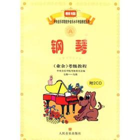 【二手包邮】钢琴考级教程(七级-九级)(业余) 吴迎 中央音乐学院