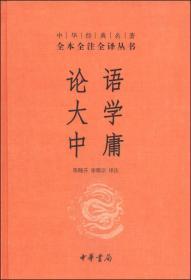 论语·大学·中庸