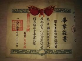 1955年铁岭县第十区和平完全小学校毕业证书【私藏品相佳】