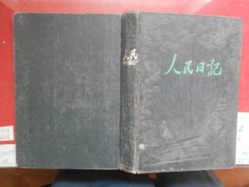 人民日记  : (封面为有凹凸感天安门华表图  : 上海联业印制厂精装本空白本)