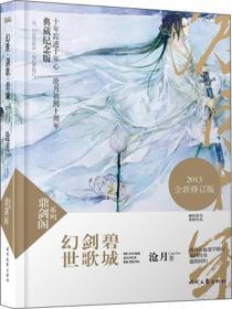 鼎剑阁系列:幻世·剑歌·碧城
