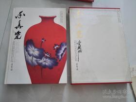 率真瓷:李铁映陶瓷作品集 李铁映签名保真   货号FF7