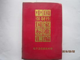 中国强制性国家标准汇编: 电子及信息技术卷 精装