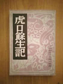 虎口余生记(中国历史研究资料丛书)