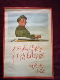 大海航行靠舵手.毛主席穿军装宣传画