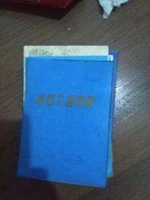 中国交通图册1984