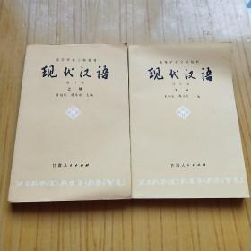 现代汉语【修订本】.上下