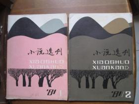 小说选刊(1981-1、2、7、8、11、12,总第3、4、9、10、13、14期,共6册)