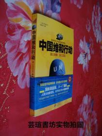 中国维和行动【正版附碟】(揭秘中国蓝盔行动第一书,高清彩图,豪华印刷,精彩幕后。16开本,314页,2012年7月一版一印,个人藏书,无章无字,品相完美)