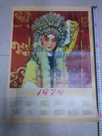 1979年 年画  京剧文姬归汉   尺寸38.5cm 53cm