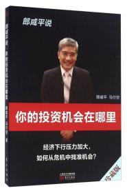 郎咸平说:你的投资机会在哪里(珍藏版)