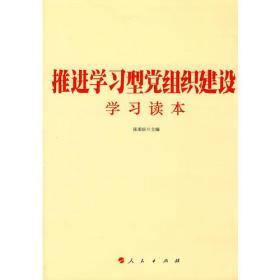 推进学习型党组织建设学习读本(J)