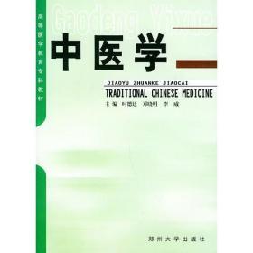 中医学——高等医学教育专科教材