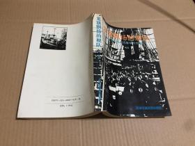 龙旗飘扬的舰队:中国近代海军兴衰史(作者姜鸣签赠本)91年一版一印