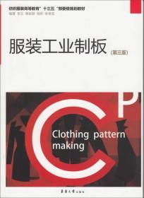 服装工业制板(第三版)