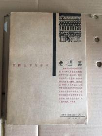 会通集-贺麟生平与学术 一版一印 仅印2000册 sng2