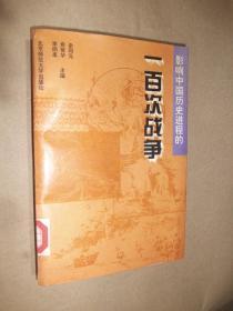影响中国历史进程的一百次战争