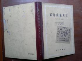 祁连山地质志 第四卷 第一分册