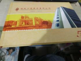 福建二建建设集团公司纪念邮票