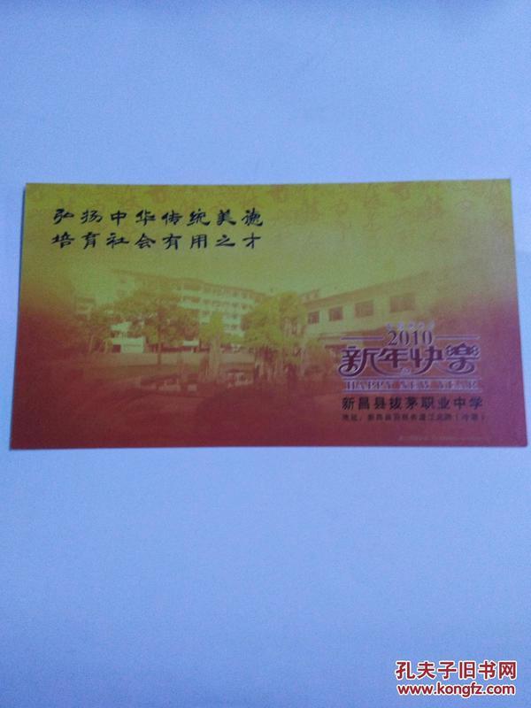 实寄邮资明信片-2010 新年快乐