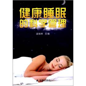 健康睡眠的科学管理