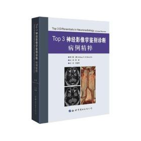 Top3神经影像学鉴别诊断病例精粹