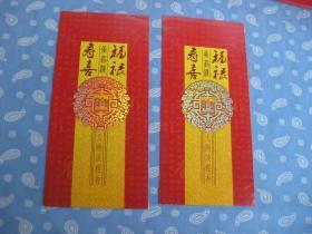 黄鹤楼红包一式2枚