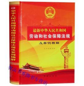 最新中华人民共和国劳动和社会保障法规及案例精解全1册精装 红旗出版社正版劳动社会保障法律书籍 劳动法规政策图解与典型案例分析