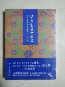 《货币里的中国史》。
