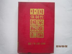 中国强制性国家标准汇编: 通信广播仪器仪表卷 精装