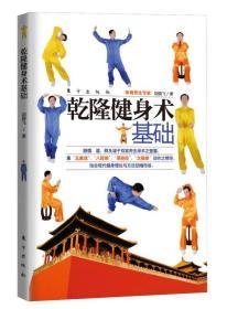 乾隆健身术 胡晓飞 东方出版社 9787506057455