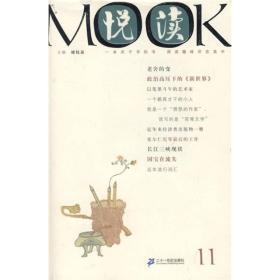 悦读MOOK(第十一卷)