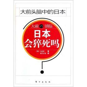 K (正版图书)日本会猝死吗?:大前头脑中的日本