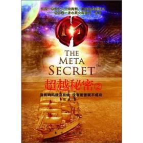 超越秘密2