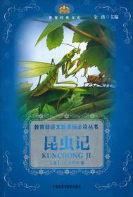小书房·世界经典文库·教育部语文新课标丛书:昆虫记 [法] J.H法