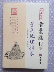 四库存目青囊汇刊(5):管氏地理指蒙