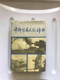 中外军事人物辞典