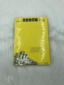 历史的沉船      中国形象:西方的学说与传说 (5)