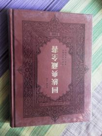回族典藏全书【100】