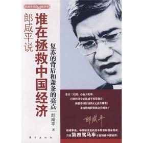 K (正版图书)郎咸平的百姓经济学:郎咸平说.谁在拯救中国经济