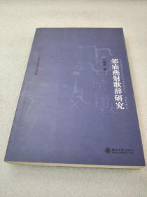 《郊庙燕射歌辞研究》稀少!北京大学出版社 2009年1版1印 平装1册全