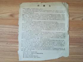 【倡议书】  -文化大革命时期
