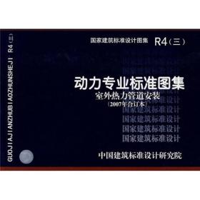 R4(三)动力专业标准图集 室外热力管道安装(2007年合订本)