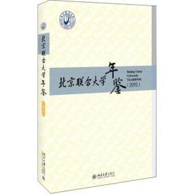 正版】北京联合大学年鉴