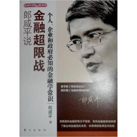 K (正版图书)郎咸平说金融超限战
