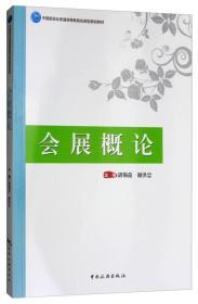 会展概论/中国旅游业普通高等教育应用型规划教材