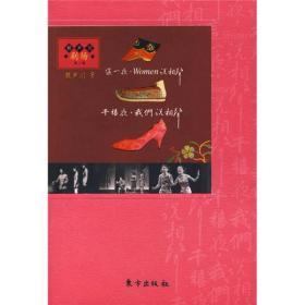 赖声川剧场(第二辑):这一夜,Women说相声 / 千禧夜,我们说相声