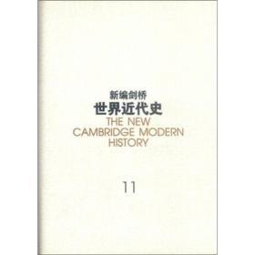 新编剑桥世界近代史(第11卷):物质进步与世界范围的问题:1870~1898年